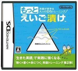 【コツ】DS を使った TOEIC 勉強法