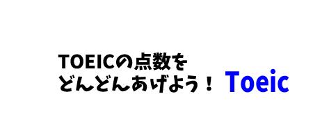 【コツ】TOEICの点数をどんどんあげよう!