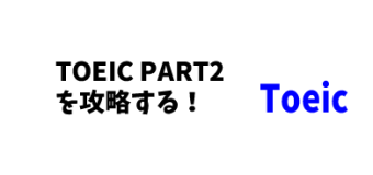 TOEIC PART2の応答問題を攻略する!