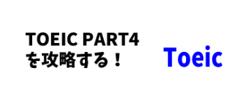 TOEIC問題のパート4の攻略法