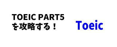 TOEIC問題のパート5の攻略法
