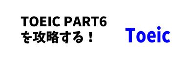 TOEIC PART6を攻略する!