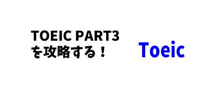 TOEIC PART3を攻略する!
