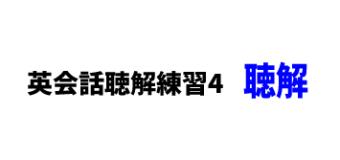 英語聴解練習-商品の返品4-