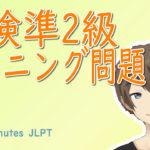 【10問】英検準二級リスニング問題/聴解問題#1