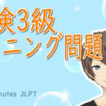 【10問】英検3級リスニング問題/聴解問題#2