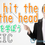 ■You hit the nail on the headの使い方を学ぼう