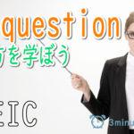 ■in questionの使い方を学ぼう