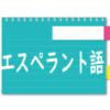 【参考書】お勧めエスペラント語学習書籍