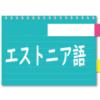 【参考書】推薦エストニア語学習書籍