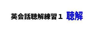 英語聴解練習-商品の返品1-