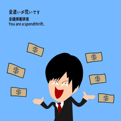 spendthrift (かねづかいがあらい)