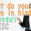 ■What do you have in mind?の使い方を学ぼう
